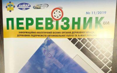 Об ООО «АВТО-РЕГИОН» в издании «Перевізник»