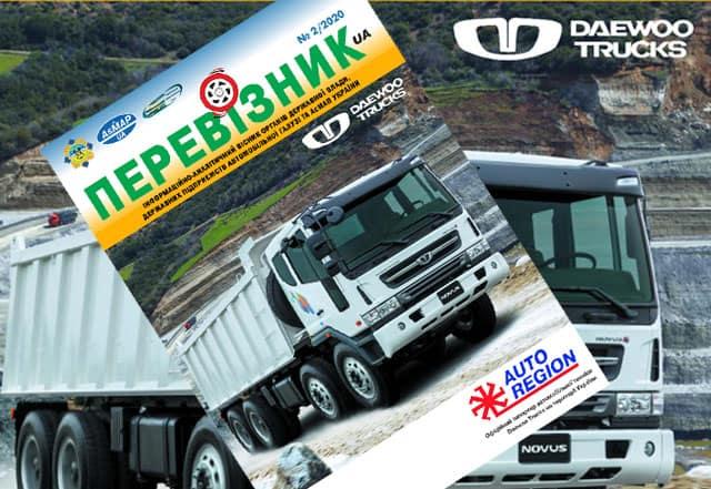 Автомобілі Daewoo-Trucks -ефективність перевезень вантажів